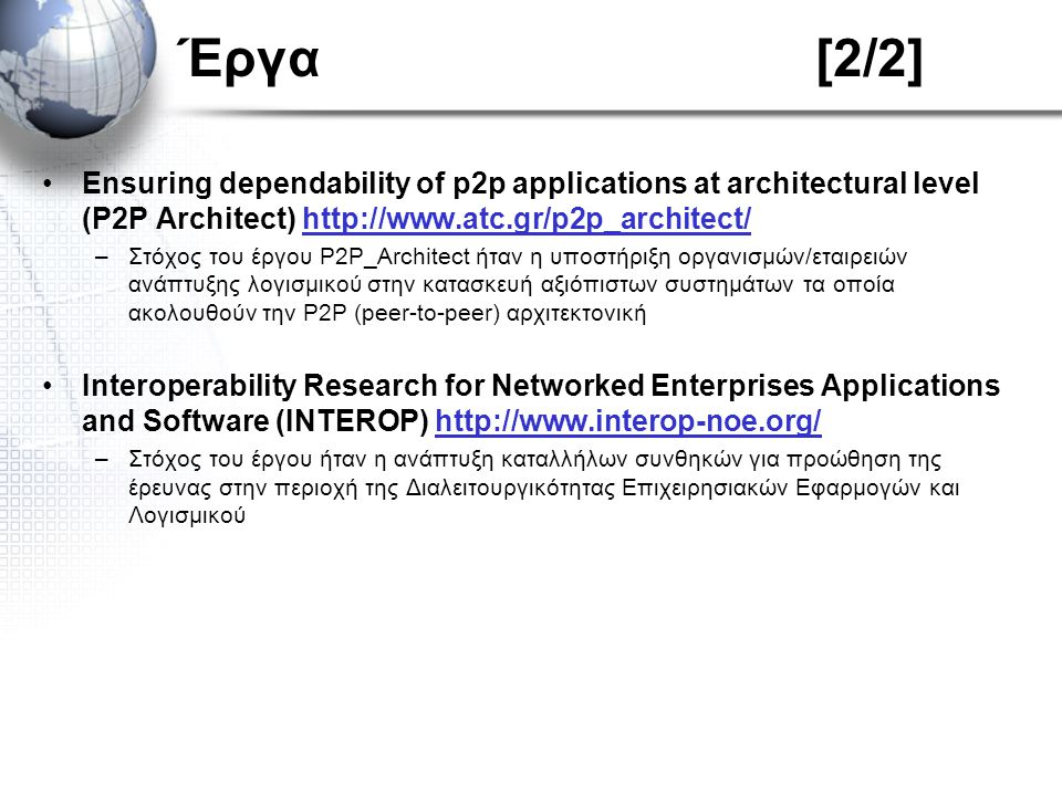 Έργα [2/2] Ensuring dependability of p2p applications at architectural level (P2P Architect) http://www.atc.gr/p2p_architect/